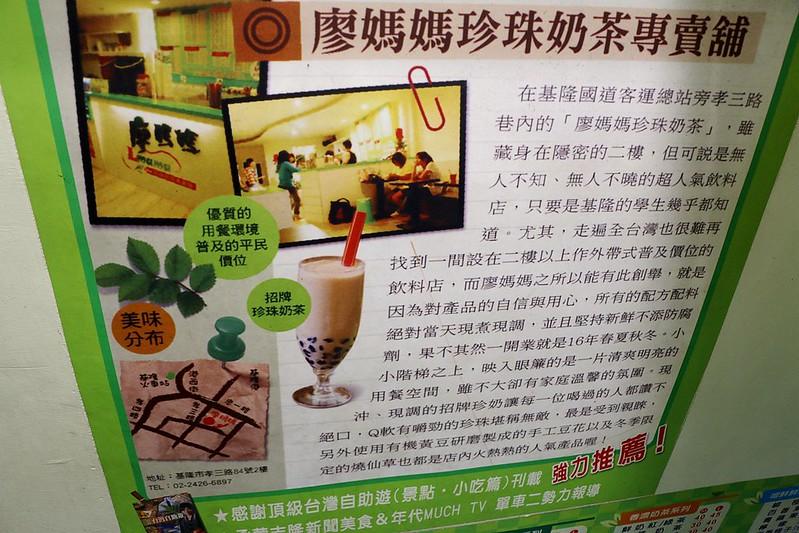 廖媽媽珍珠奶茶專賣鋪20