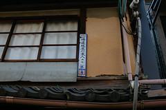 Kitano, Kyoto (Ogiyoshisan) Tags: japan japanese 日本 京都 kyoto 北野 city autumn 秋