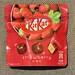 Kit-Kat: Strawberry Bites (2019)