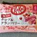 Kit-Kat: Ruby Nuts & Cranberry (2019)