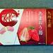 Kit-Kat: Amaou Strawberry (2018)
