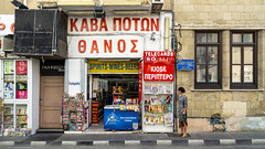kiosk (rey perezoso) Tags: 2019 cyprus larnaka lucy islands kiosk city stores newspaper europa lettering typo storefront window eu autumn peopleinpublic day people daylight street