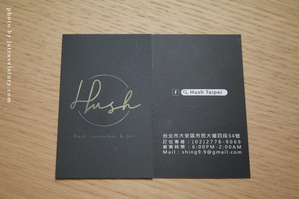 Hush Taipei餐酒館 創意金沙義大利麵香氣濃郁,餐點調酒精緻美味,東區聚餐餐廳推薦!【捷運忠孝復興】東區餐酒館/東區美食 @J&A的旅行