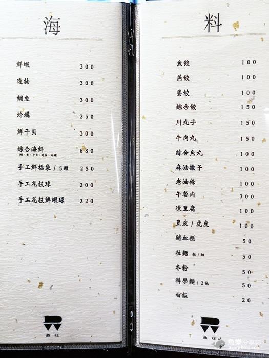 【台北大安】鼎旺麻辣鍋│冬季火鍋推薦 @魚樂分享誌
