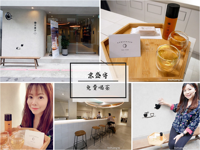 京盛宇永康概念店,來這裡可以免費喝茶還可以吃微熱山丘的鳳梨酥,每日限量200份,值得來喝茶,推薦來捷運東門站,一定要來這裡喝茶