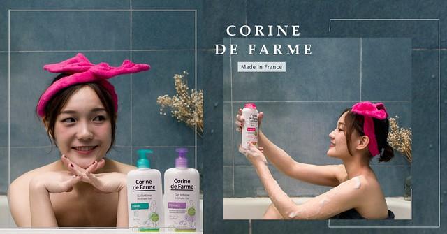 私密處保養   法國第一品牌黎之芙Corine De Farme