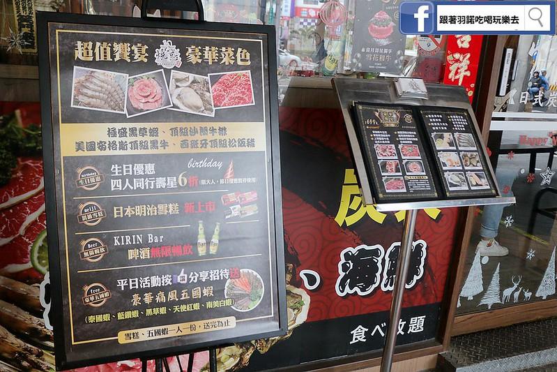 燒惑日式炭火燒肉店007