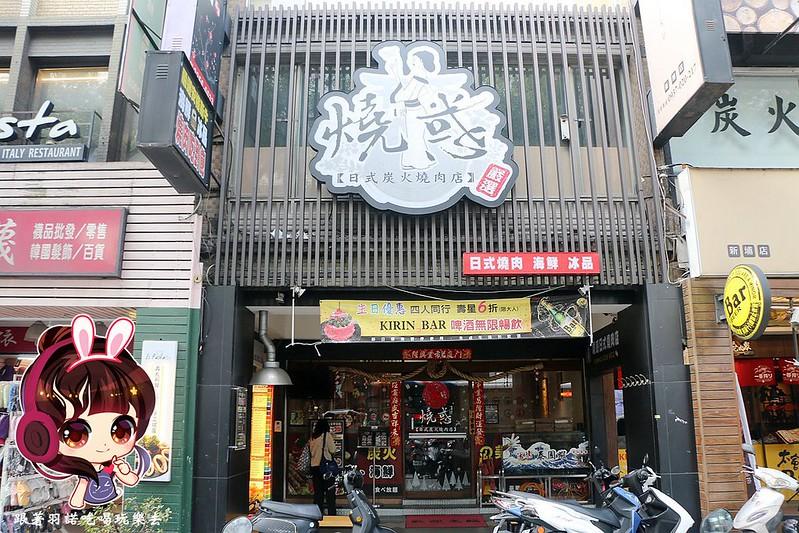 燒惑日式炭火燒肉店002