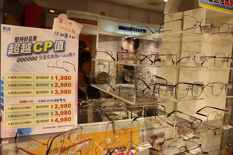 得恩堂眼鏡專業配鏡073