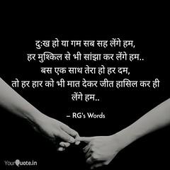 My Life, My Words..📝 Sath Tera..❤💓 #rgswords #writer .... .... .... .... .... #life #love #lovequotes #pyaar #yqbaba #yqdidi #lifequotes #mylove  #yqhindi #LoveQuote #thoughts #poetry #diary #hindikavita #hindisahitya #lovegoals #quot (carkguptaji) Tags: love hindisahitya mylove yourquote yqdidi writerscommunity aashiqui hindishayari pyaar life quotes lovequote poem lovegoals poetry lifequotes thoughts lovequotes yqhindi feeling wordswag rgswords couplegoals hindikavita diary waitingforlove yqbaba sath writer