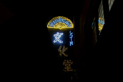 Little Tokyo Sign 1 (ethangutterman02) Tags: neon sign signage vintage old koreatown ktown wow follow favorite comment view dtla los angeles