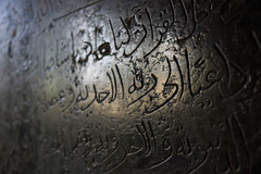 Arabesque (gooey_lewy) Tags: mosque old grand beautiful arabic carving selective focus writing muslim culture history worship texture stone coldply coldplay