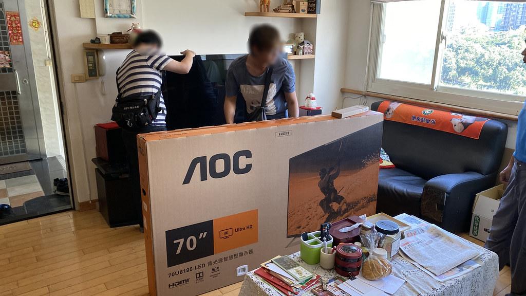 AOC 70 4K HDR 電視 70U6195