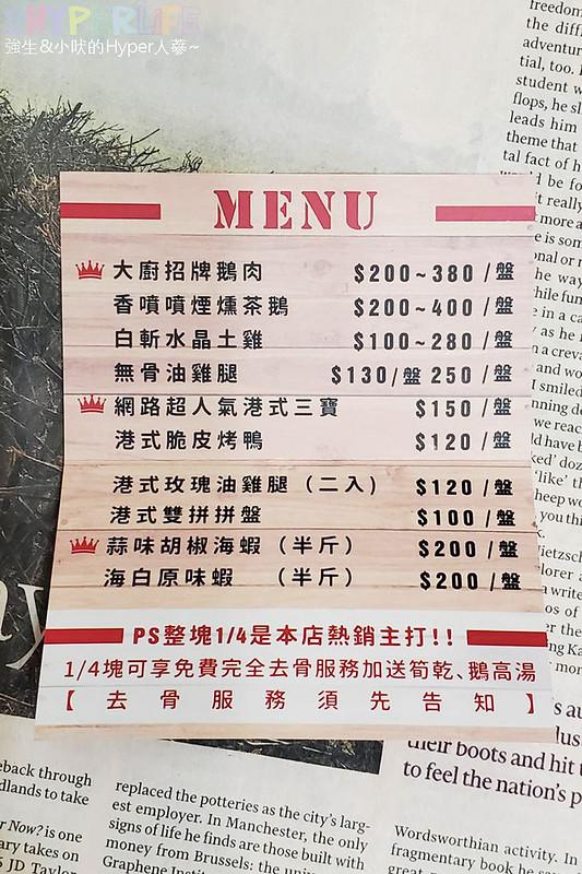 北平路美食,北平黃昏市場美食,台中北區美食,台中北區鵝肉,台中美食,台中鵝肉,朝日鵝 @強生與小吠的Hyper人蔘~