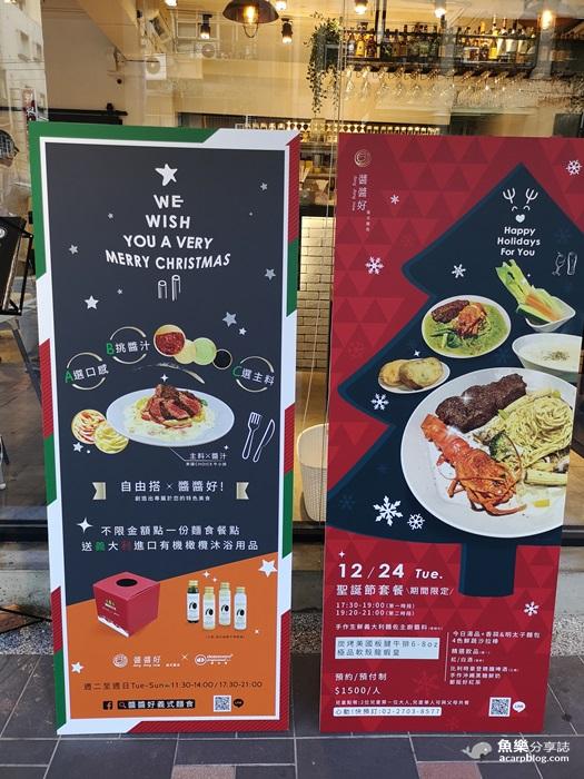 【台北大安】醬醬好義式麵食|大安站美食 @魚樂分享誌