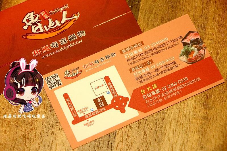 魯山人和風壽喜燒鍋物台大門市27