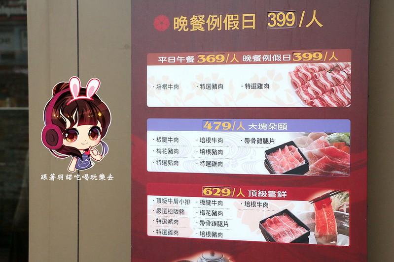 魯山人和風壽喜燒鍋物台大門市04