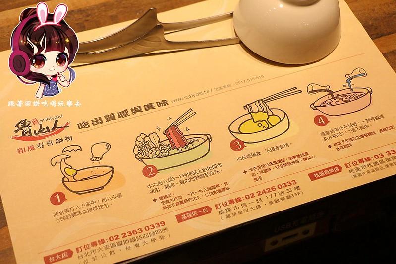 魯山人和風壽喜燒鍋物台大門市19