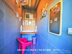 遊戲方塊 PLAY 食堂 彰化 員林 親子餐廳 27 (slan0218) Tags: 遊戲方塊 play 食堂 彰化 員林 親子餐廳 27