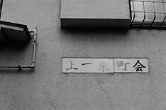 (Akira F.) Tags: voigtlander bessaflex analog film filmphotography filmcamera filmisnotdead monochrome blackandwhite bw topcor reautotopcor11458cm