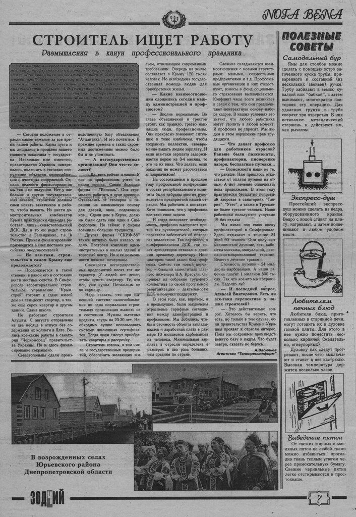 фото: Зодчий 1996 N10 p07 PAPER600 [Чубаров Э.П.]