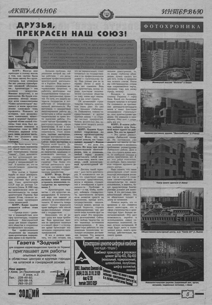 фото: Зодчий 1996 N10 p05 PAPER600 [Чубаров Э.П.]