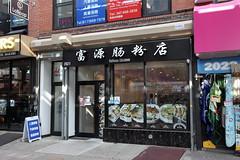 Fu Yuan Kitchen, Bensonhurst, Brooklyn (Eating In Translation) Tags: bensonhurst brooklyn newyork usa