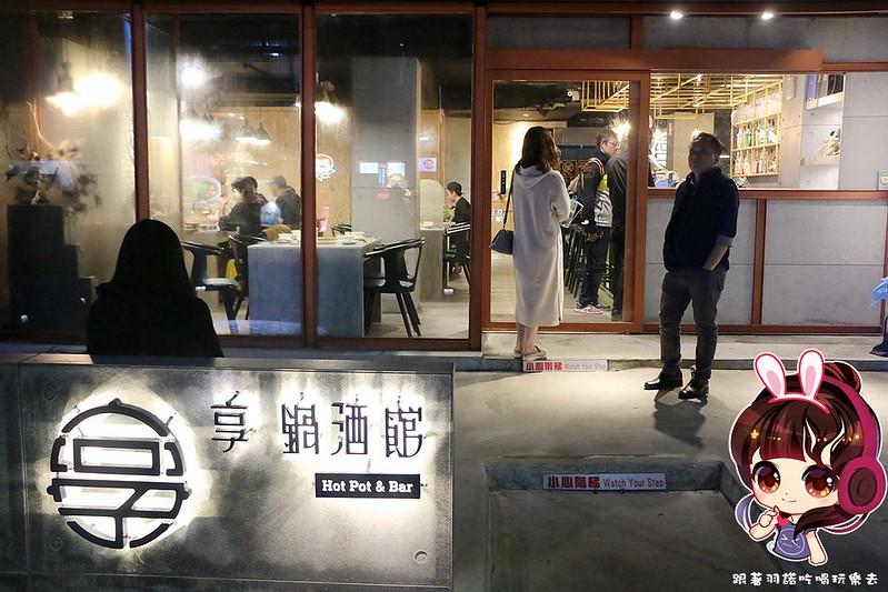東區美食享鍋火鍋國父紀念館捷運003
