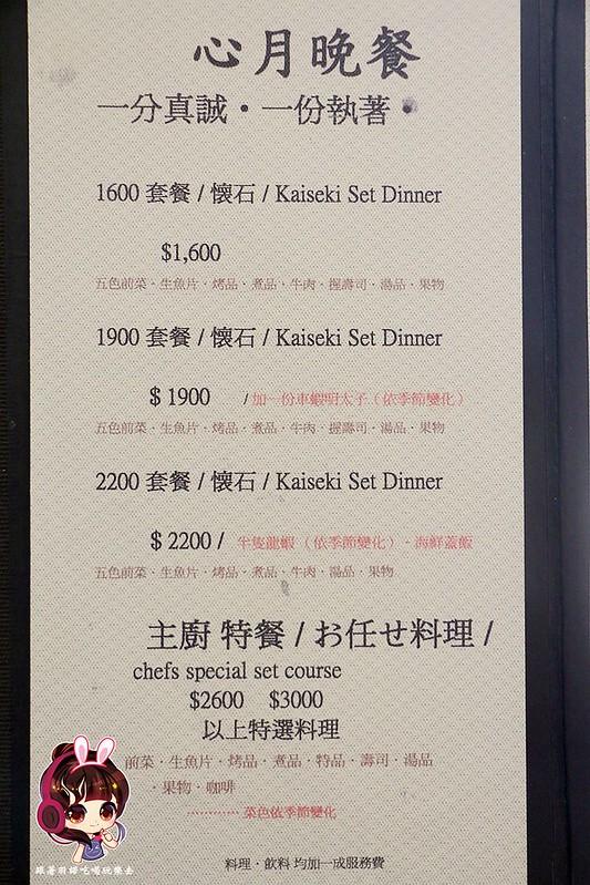 台北信義區心月懷石料理無菜單日本料理推薦034