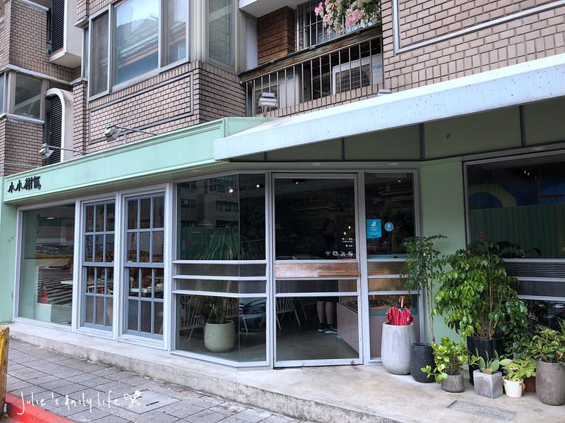 東區蔬食●小小樹食-素食-義大利麵-燉飯-商業午餐