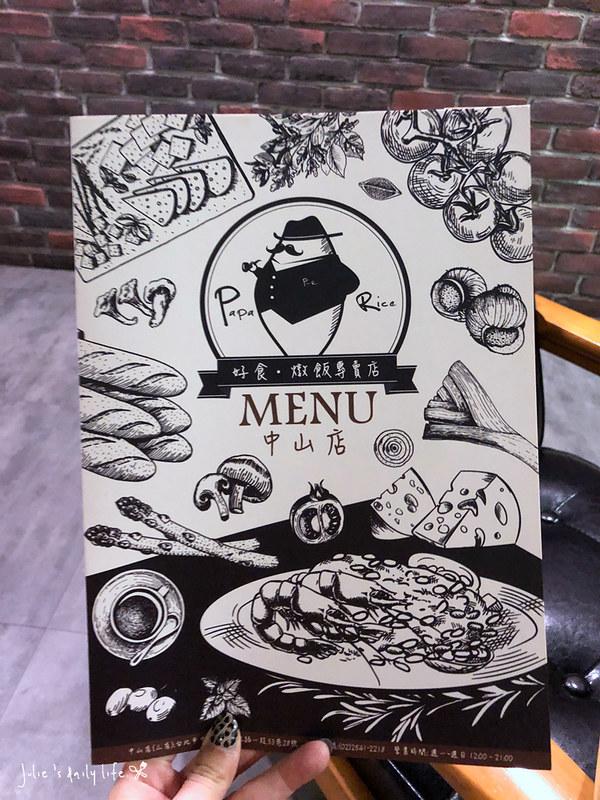 PaPa Rice,PAPARICE,中山區,中山店,台北,台北車站,商業午餐,套餐,好食燉飯,燉飯,甜點,義大利麵,菜單,餐廳 @跟著Julie一起走吧