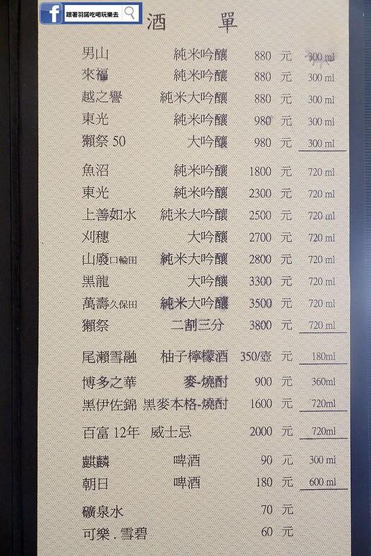 台北信義區心月懷石料理無菜單日本料理推薦035