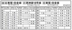 截圖 2019-12-10 18.01.58 (lionbeauty) Tags: 北海道 道北巴士 青池