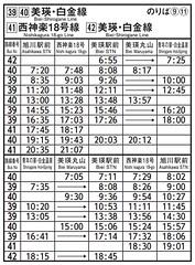 截圖 2019-12-10 18.00.41 (lionbeauty) Tags: 北海道 道北巴士 青池