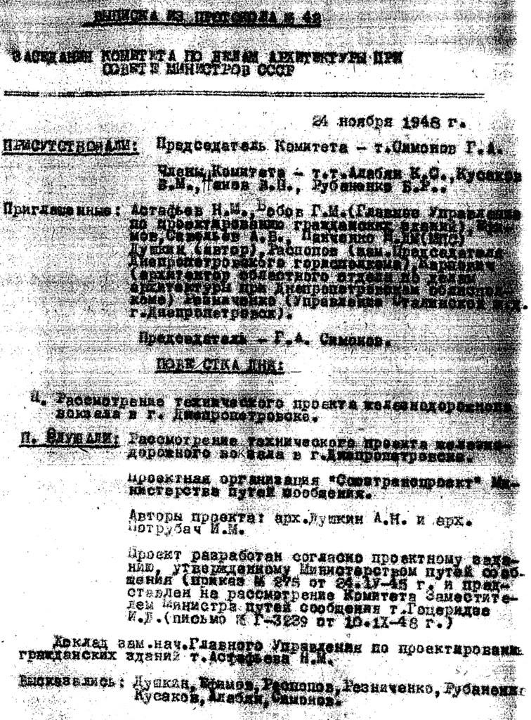 фото: Вокзал - Обсуждение проекта (1944-1948) 017 PAPER600 [Бердик А.Н.] [Житников В.В.]