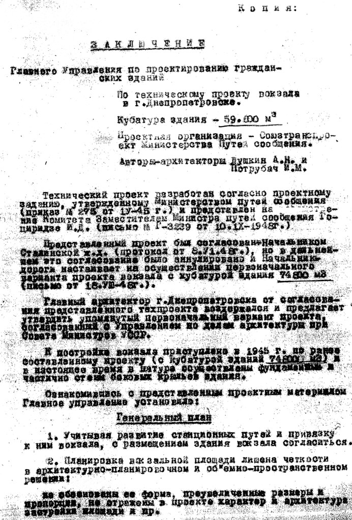 фото: Вокзал - Обсуждение проекта (1944-1948) 014 PAPER600 [Бердик А.Н.] [Житников В.В.]