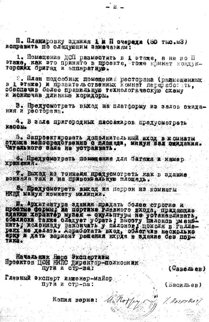 фото: Вокзал - Обсуждение проекта (1944-1948) 007 PAPER600 [Бердик А.Н.] [Житников В.В.]