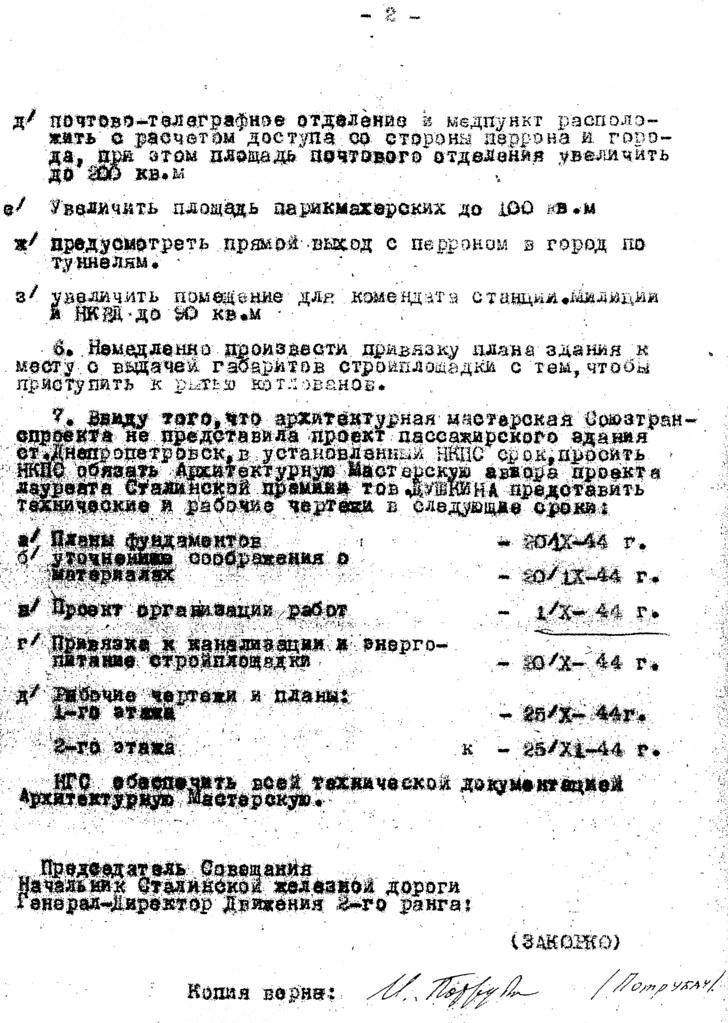 фото: Вокзал - Обсуждение проекта (1944-1948) 005 PAPER600 [Бердик А.Н.] [Житников В.В.]