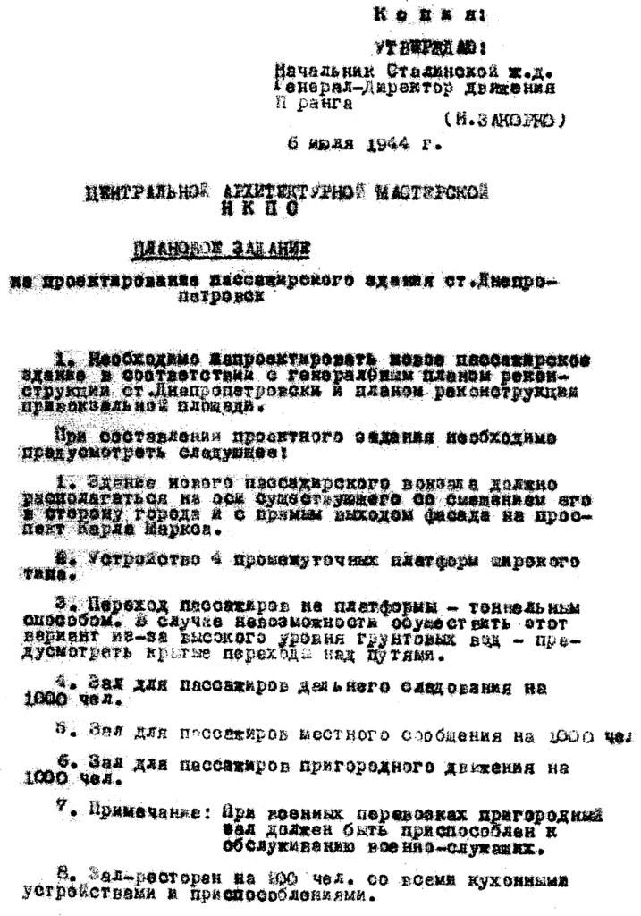 фото: Вокзал - Обсуждение проекта (1944-1948) 001 PAPER600 [Бердик А.Н.] [Житников В.В.]