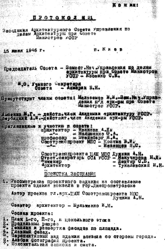 фото: Вокзал - Обсуждение проекта (1944-1948) 011 PAPER600 [Бердик А.Н.] [Житников В.В.]