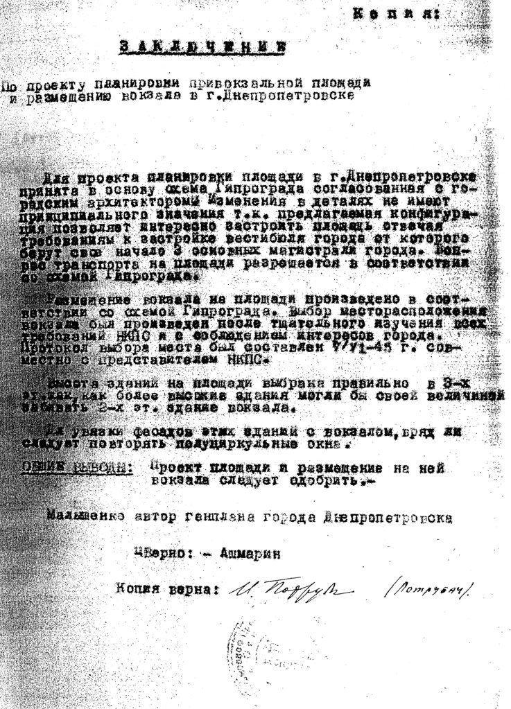 фото: Вокзал - Обсуждение проекта (1944-1948) 009 PAPER600 [Бердик А.Н.] [Житников В.В.]