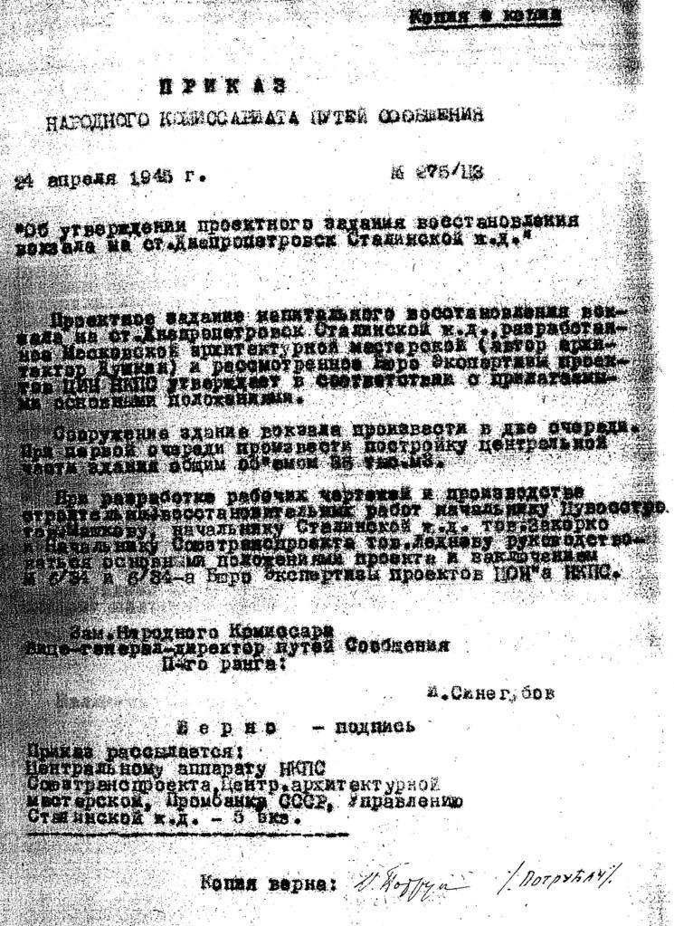 фото: Вокзал - Обсуждение проекта (1944-1948) 008 PAPER600 [Бердик А.Н.] [Житников В.В.]