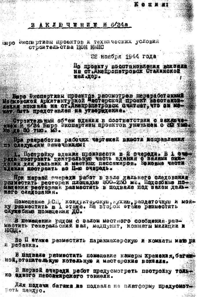 фото: Вокзал - Обсуждение проекта (1944-1948) 006 PAPER600 [Бердик А.Н.] [Житников В.В.]