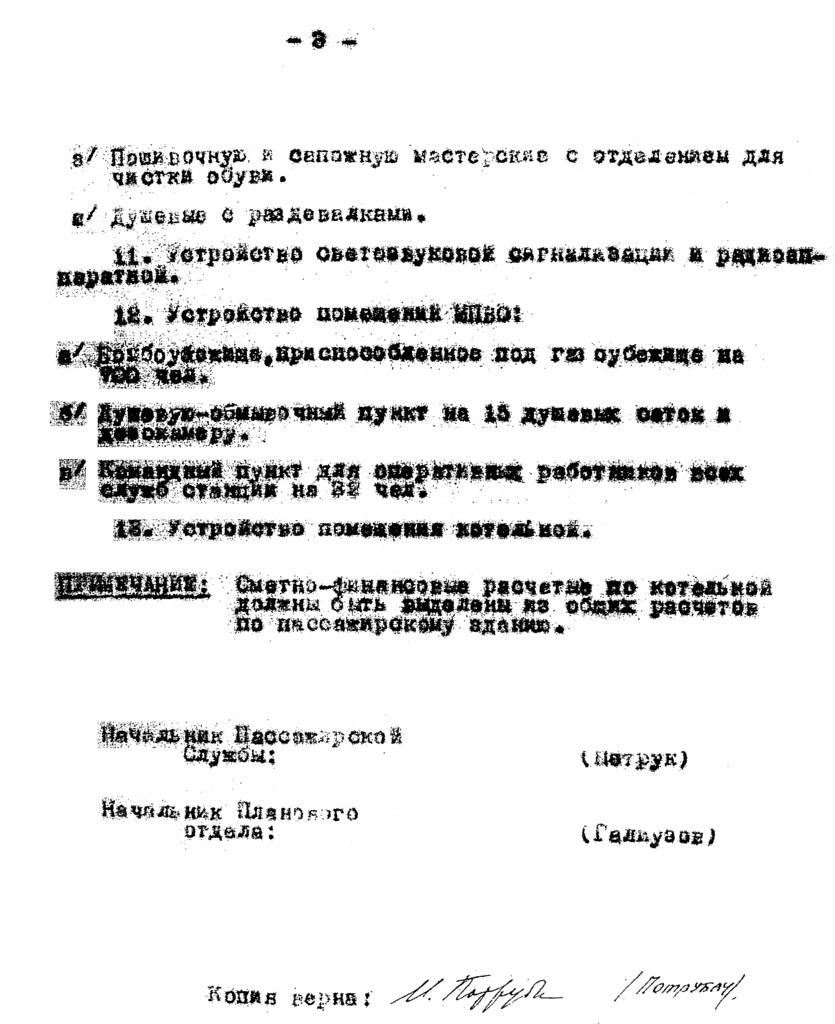 фото: Вокзал - Обсуждение проекта (1944-1948) 003 PAPER600 [Бердик А.Н.] [Житников В.В.]