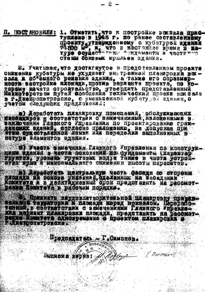 фото: Вокзал - Обсуждение проекта (1944-1948) 018 PAPER600 [Бердик А.Н.] [Житников В.В.]