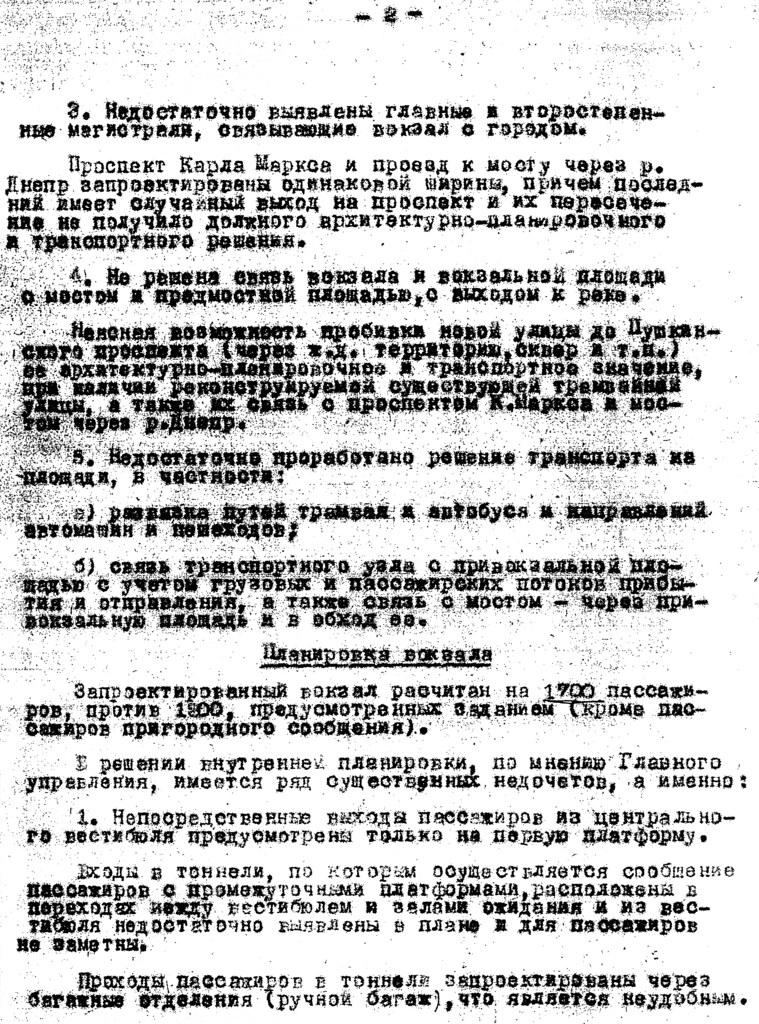 фото: Вокзал - Обсуждение проекта (1944-1948) 015 PAPER600 [Бердик А.Н.] [Житников В.В.]