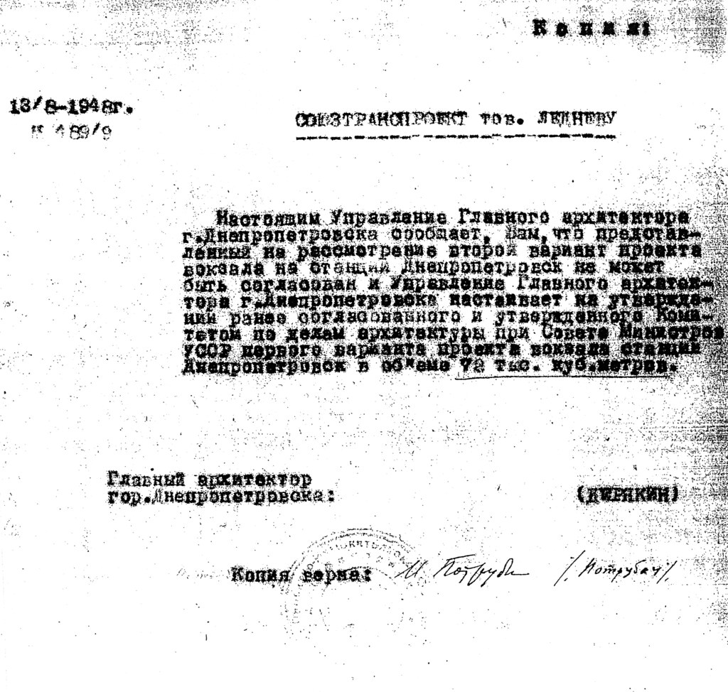 фото: Вокзал - Обсуждение проекта (1944-1948) 013 PAPER600 [Бердик А.Н.] [Житников В.В.]