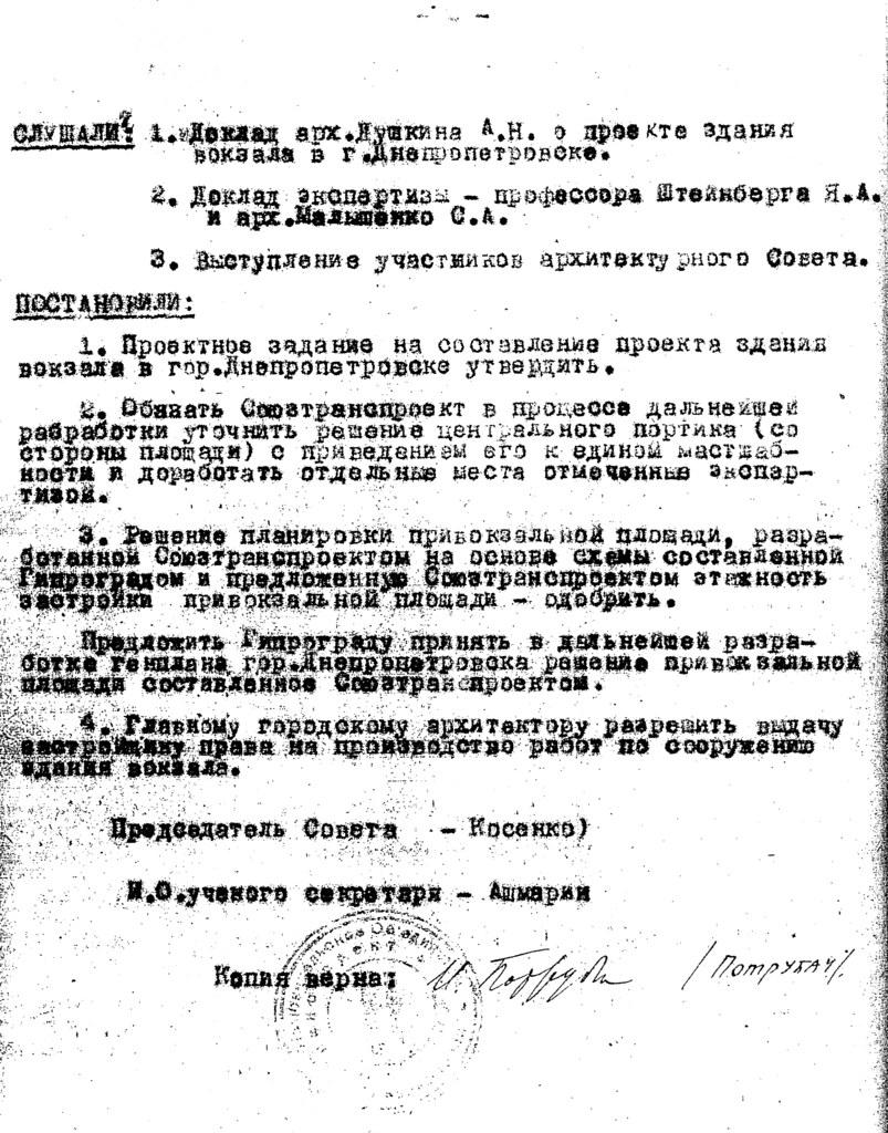 фото: Вокзал - Обсуждение проекта (1944-1948) 012 PAPER600 [Бердик А.Н.] [Житников В.В.]