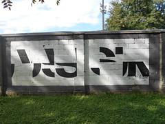 181 (en-ri) Tags: bianco nero grigio astrattismo savigliano cuneo wall muro graffiti writing