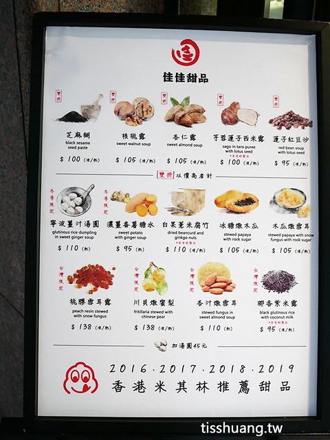 佳佳甜品台北新光三越A11,附佳佳甜品菜單